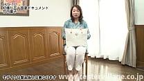 初撮り五十路妻ドキュメント 竹内響子 thumbnail