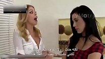 16855 محارم مترجم ام زوجته الساخنه preview