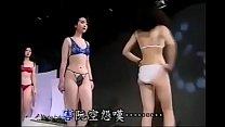 Lingerie Fashion Show #1 thumbnail