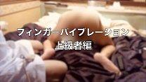 フィンガーバイブレーション(上級者編)【新宿 風俗 メスイキ ドライオーガズム M性感 グラシアス】