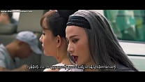The Gigolo 2 Myanmar subtitle