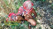 देसी राधिका भाभी की जंगल मे चुदाई