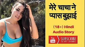 Hind  Audio Sex Story in My Real Voice.