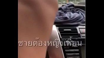 คลิปหลุดคู่รักมีเซ็กส์ในรถริมถนนกาญจนภิเษก thumbnail