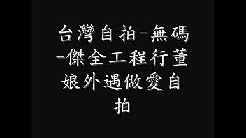台灣自拍2008最新發表-外遇-董娘做愛-口交-女幹男,難得一見超暴笑超淫蕩的æ