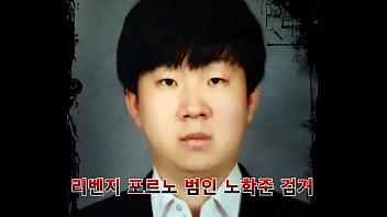 slr 성게이 강남바퀴벌레 노학준 검거(성범죄자) thumbnail