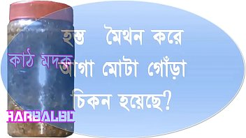 All about herbal penis enllargement - Jouno somosshar sothik somadhan dekhun