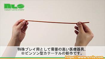 Catheter bondage videos - アダルトグッズnlsロビンソン型カテーテル紹介動画