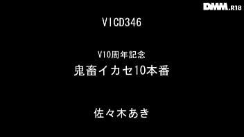 Aki Sasaki Rough Sex thumbnail