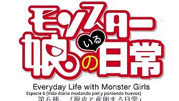 Monster Musume No Iru Nichijou 06