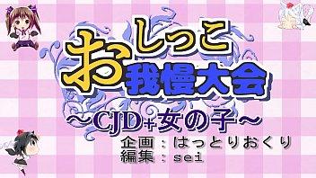 "Sample ""Pee Patience Tournament ~ CJD   Girl ~"" touhou peeing"