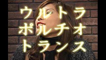 Urtra Portio Trance Riko Tachibana Dupt-001