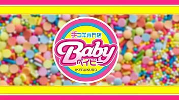 池袋北口デリバリー オナクラ 手コキ専門店Baby 求人動画