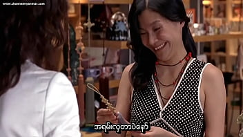 The Intimate (2005) (Myanmar subtitle)