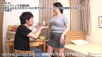 タイムストップ近親相姦 時間を止める力を手にいれた息子は母ちゃんでスケべの練習をすることに… 柏木舞子
