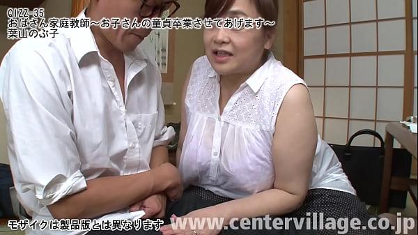 おばさん家庭教師~お子さんの童貞卒業させてあげます~ 葉山のぶ子 Thumb