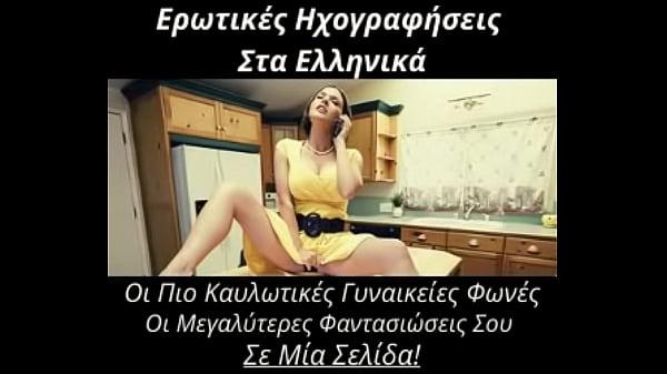 Greek Sex Audio