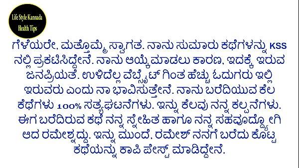 ನಾದಿನಿಯ ಜೊತೆಗಿನ ಶೃಂಗಾರ ಬರಿತ ಕಾಮ ಕಥೆ Kannada Lifestyle Health Tips Kannada