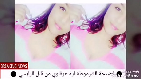 eya 3arfaoui l9a7ba