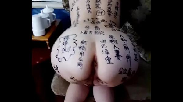 中国 精厕贱妻 母狗调教 身上写满淫荡词语 爱好性虐