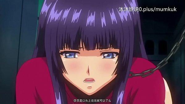 A49 动漫 中文字幕 小课 背叛的雌奴隶 第1部分