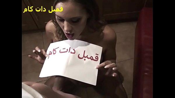 سکس پسر ایرانی با پورن استار خارجی