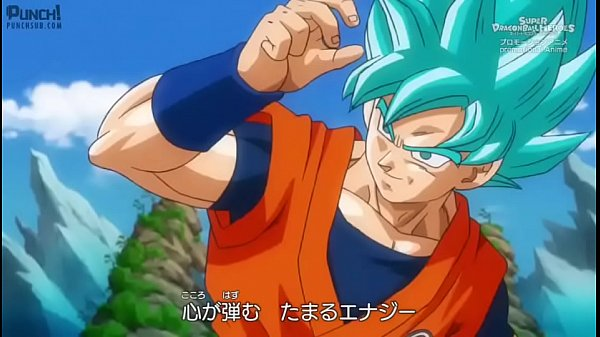 Dragon Ball Heroes Opening 1