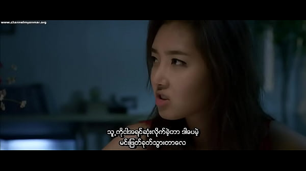 Miss change (Myanmar subtitle)