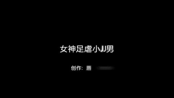 女神足虐小JJ男 -Chinese homemade video