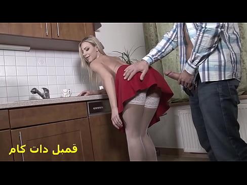 سکس خانوم خونه تو آشپزخونه