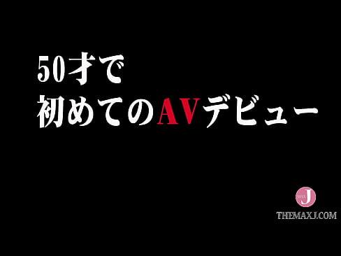 欲求不満を解消したくてAVデビューした真性ドスケベ、新人・熟年AVデビュー!!山崎さつき(50)intro