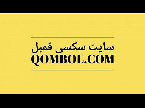 فیلم پورن فارسی ایرانی