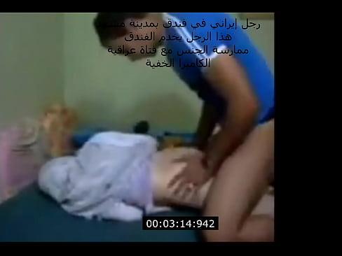 رجل إيراني في فندق بمدينة مشهد, ممارسة الجنس مع فتاة عراقية, هذا الرجل يخدم الفندق, الكاميرا الخفية
